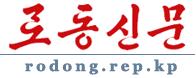 logo rodong sinmun